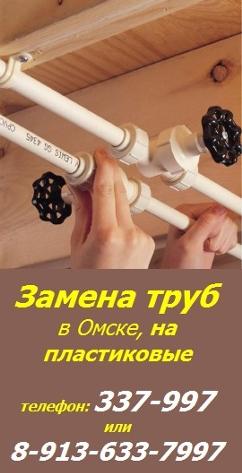 intim-tovar-omsk